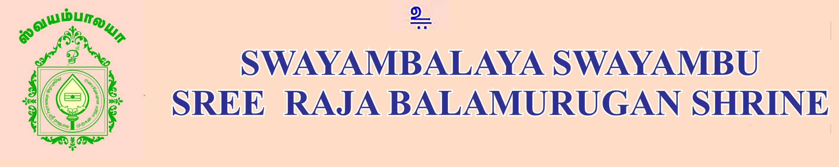 Swayambalaya Swayambu | Sree Raja Bala Murugan Shrine
